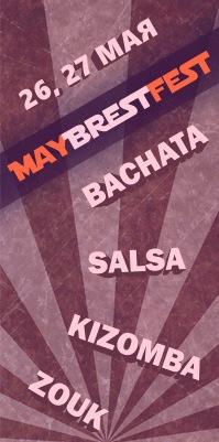 26-27 мая пройдет MayBrestFest - фестиваль социальных танцев в Бресте